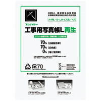 フジカラー工事用写真帳 A4写真帳セット 1セット