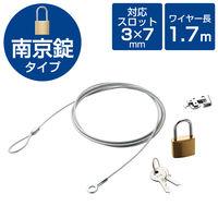 エレコム ノートパソコン&マウス用セキュリティワイヤーロック ESL-3シリーズ 南京錠タイプ ESL-3