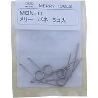 室本鉄工 メリー メリーバネMBN-11 (5本入) MBN-11 1袋(5本) 281-7535 (直送品)