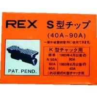 レッキス工業(REX) チップ40-90AS 70KS 1組(3個) 321-9917 (直送品)