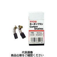 リョービ(RYOBI) カーボンブラシ(2個入り) 608GY1 1組(2個) 298-4253 (直送品)
