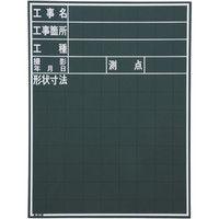 マイゾックス マイゾックス 工事写真用黒板 W10C 1枚 288ー3457 (直送品)