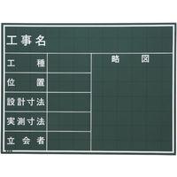 マイゾックス マイゾックス 工事用黒板 W21C 1枚 288ー3465 (直送品)
