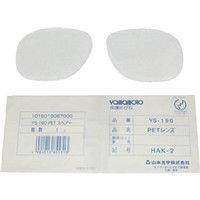 山本光学 保護メガネ・ゴーグル スワン YS-190B用替レンズ YS190BSP 1組 305-5973 (取寄品)