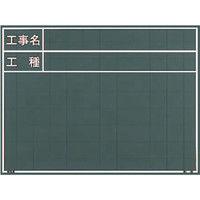マイゾックス マイゾックス 工事写真用黒板 W7C 1枚 288ー3422 (直送品)