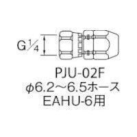 アネスト岩田(ANEST IWATA) ホースジョイント G1/4袋ナット PJU-02F 1個 283-6394 (直送品)