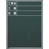 マイゾックス マイゾックス 黒板 W1C 1枚 288ー3376 (直送品)