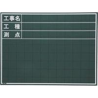 マイゾックス(Myzox) 黒板 W-6C 1本 288-3414 (直送品)