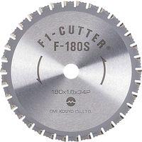 大見工業 F1カッター スティール用 180mm F-180S 1枚 123-8922 (直送品)