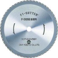 大見工業 大見 F1カッター スティール用 305mm F305E 1枚 123ー8957 (直送品)