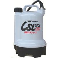寺田ポンプ製作所 要部ステンレス水中ポンプ 底水用 60Hz CSL-100L 1台 227-3551 (直送品)