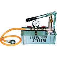 キョーワ テストポンプ T50KP 1台 138ー0982 (直送品)