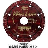 ロブテックス(LOBTEX) エビ ダイヤモンドホイール ウェブレーザー(乾式) 125mm WL125 1枚 213-3598 (直送品)