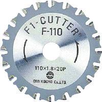 大見工業 大見 F1カッター スティール用 110mm F110 1枚 123ー8906 (直送品)