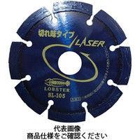 ロブテックス(LOBTEX) エビ ダイヤモンドホイール レーザー(乾式) 126mm SL125 1枚 123-9333 (直送品)