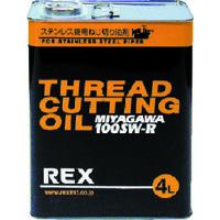 レッキス工業(REX) ステンレス鋼管用オイル 100SW-R 4L 100SW-R4 1缶 222-1993 (直送品)