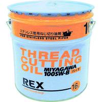 レッキス工業 REX ステンレス鋼管用オイル 100SWーB 16L 100SWB16 1缶 244ー2116 (直送品)