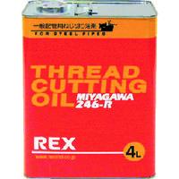 レッキス工業 REX 一般配管用オイル 246ーR 4L 246R4 1缶 122ー9648 (直送品)