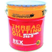 レッキス工業(REX) 一般配管用オイル 246-R 18L 246R-18 1缶 122-9656 (直送品)