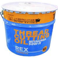 レッキス工業(REX) 上水道管用オイル 50W-R 10L 50W-R10 1缶 307-3009 (直送品)