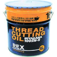 レッキス工業 REX ステンレス鋼管用オイル 100SWーR 16L 100SWR16 1缶 222ー2001 (直送品)