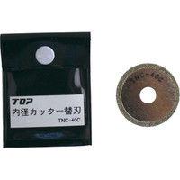トップ工業(TOP) 電動ドリル用内径カッター替刃 TNC-40C 1丁 248-7861 (直送品)