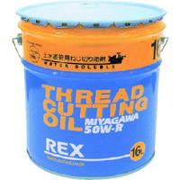 レッキス工業(REX) 上水道管用オイル 50W-R 16L 50W-R16 1缶 222-1985 (直送品)