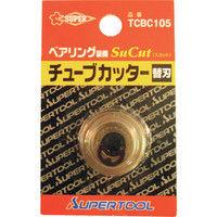 スーパー チューブカッター替刃(1枚)適用カッター:TCB104〜107 替刃直径:22.0mm TCBC105 321-8074(直送品)