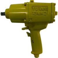 ユタニ 油谷 インパクト レンチ ピストル標準型 13WH2 1台 169ー1422 (直送品)