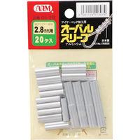 アーム産業 オーバルスリーブ20個入 OS-2B 1袋(20個) 102-1427 (直送品)