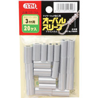 アーム産業 オーバルスリーブ20個入 OS-3A 1袋(20個) 102-1435 (直送品)