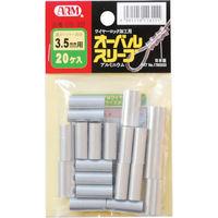 アーム産業 オーバルスリーブ20個入 OS-3B 1袋(20個) 102-1443 (直送品)