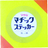マサル工業 マサル マヂックステッカー床面用 12MM 12MS 1巻 253ー4657 (直送品)