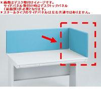 オカムラ VILLAGE専用デスクトップパネル(スチールタイプ) サイドパネル右用 ライトブルー (直送品)