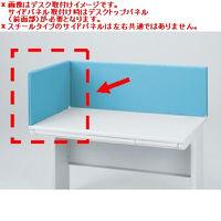 オカムラ VILLAGE専用デスクトップパネル(スチールタイプ) サイドパネル左用 ライトブルー (直送品)