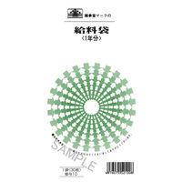 日本法令 給料袋 給与 10 (取寄品)