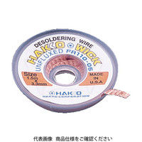 白光(HAKKO) ウィック アンフラックス 1.5MX2.5mm FR110-04 1個 297-7419 (直送品)