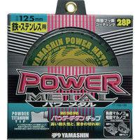 山真製鋸 YAMASIN チップソー(パワーメタル) YSD125 1枚 333-8321 (直送品)