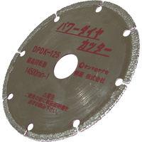 柳瀬 パワーダイヤカッター 125ミリ DPDK-125 1枚 331-1139 (直送品)