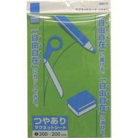 サンケーキコム(san-k) マグネットシート200x300艶有り 緑 MS-04G G 1枚 327-3580 (直送品)