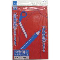 サンケーキコム(san-k) マグネットシート200x300艶なし 赤 MS-02R R 1枚 327-3890 (直送品)