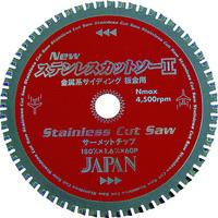 チップソージャパン ステンレスカットソー(160mm) ST-160 1個 337-1328 (直送品)