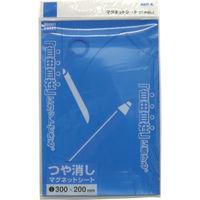 サンケーキコム(san-k) マグットシート200x300艶なし 青 MS-02BU B 1枚 327-3881 (直送品)