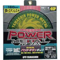 山真製鋸 YAMASIN チップソー(パワーメタル) YSD180 1枚 333-8380 (直送品)