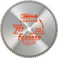 ロブテックス(LOBTEX) ゼットフラッシャー 355mm FX355A 1枚 337-9744 (直送品)