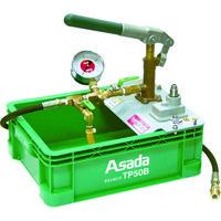 アサダ(ASADA) テストポンプTP50B TP50B 1台 338-1790 (直送品)