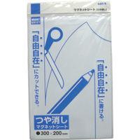 サンケーキコム(san-k) マグネットシート200x300艶なし 白 MS-02W W 1枚 327-3873 (直送品)