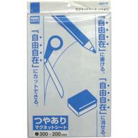 サンケーキコム(san-k) マグネットシート200x300艶有り 白 MS-04W W 1枚 327-3563 (直送品)