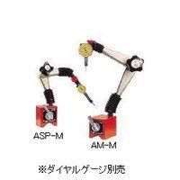 大昭和精機 BIG アキュースタンド強力タイプ ASP-M 1個 336-2655 (直送品)