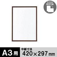 アートプリントジャパン 木製フレーム A3 ブラウン 1000008812